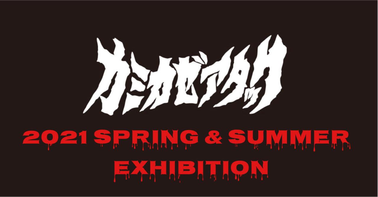 2021 Spring&Summer Exhibition