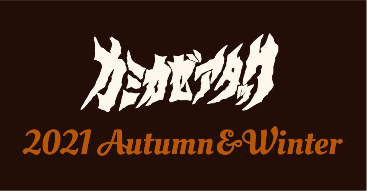2021 Autumn&Winter Exhibition