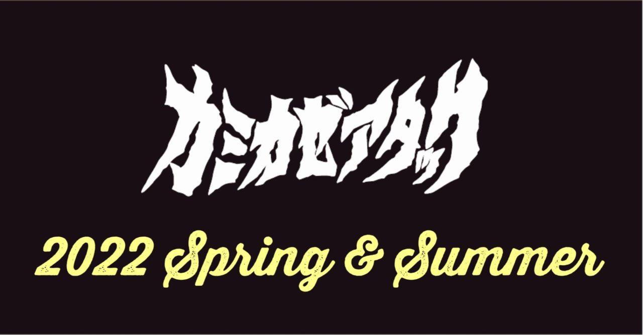 2022 Spring&Summer Exhibition